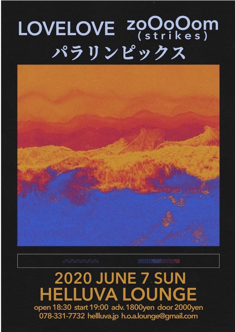 20200607re